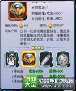 斗龙战士4双龙核套装属性