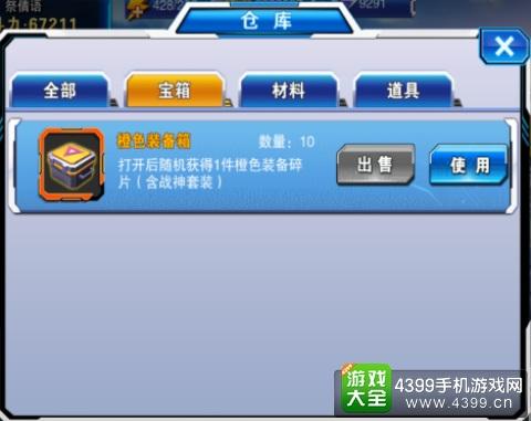 斗龙战士4双龙核宝箱