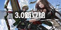 战舰少女r3.0版本新改造船立绘 瑞鹤兔子斯佩改立绘