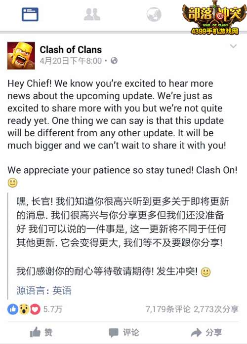 部落冲突官方公告 下次更新版本很大请耐心等待