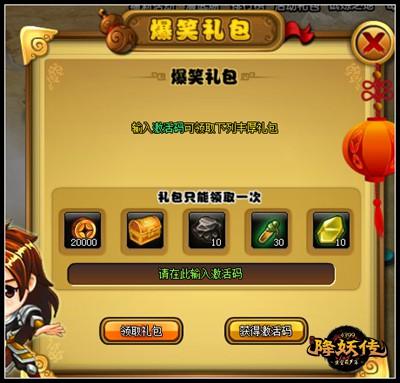 降妖传v5.0版本更新公告 灵葫符石系统上线