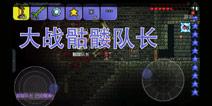 【梓圣传奇】泰拉瑞亚手机版EP7大战骷髅队长篇