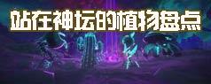 <font color='#FF0000'>神器排名《植物大战僵尸2》这些年站在神坛的植物盘点</font>
