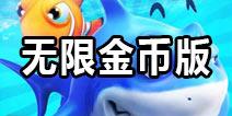 下载好游快爆 轻松下载捕鱼达人3无限金币版