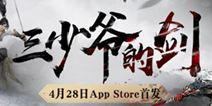 《三少爷的剑》4月28日AppStore首发 体验原汁原味的江湖