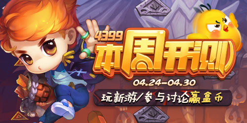 【本周开测】:弹弹堂手游 秘宝猎人