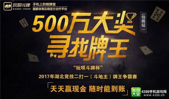 500万寻找牌王-玩呗斗牌全国竞技二打一牌王争霸赛仙桃赛区开启