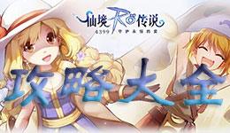 仙境传说ro手游攻略大全 守护永恒的爱攻略汇总