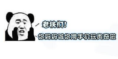 奥奇传说手游爆料 年底可用手机玩奥奇