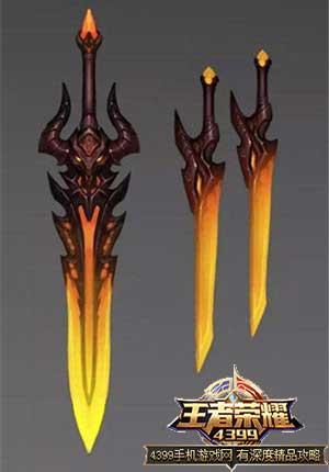 大剑火焰特效