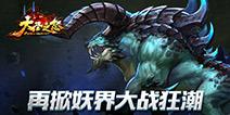 《大圣之怒》四月新版上线 全新玩法翻覆三界风云