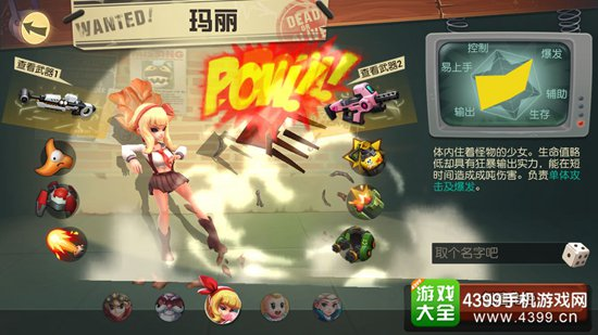 玛丽小姐姐是游戏中的热门角色