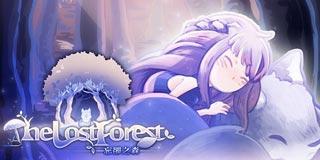童话里的《忘却之森》 找寻曾经遗忘的回忆
