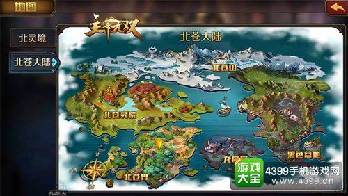 新地图北苍大陆
