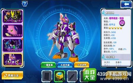 斗龙战士4之双龙核安卓
