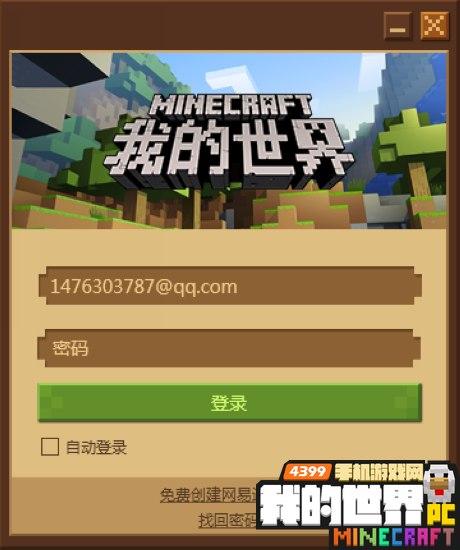 我的世界中国版启动器教程