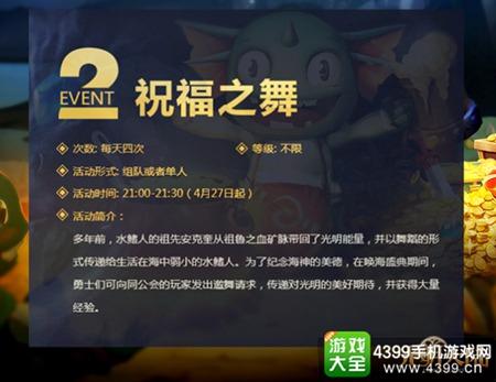 《光明大陆》鱼人节明日上线