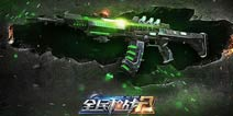 强袭计划最终弹《全民枪战2(枪友嘉年华)2》神秘枪械强势登场