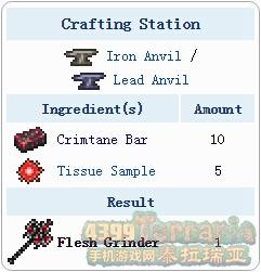 泰拉瑞亚血肉之锤