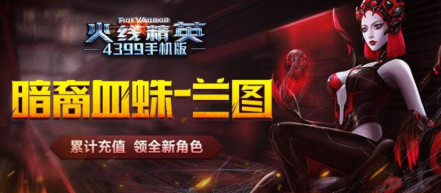 火线精英手机版04月27日火热更新 累积充值送全新角色