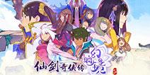 《仙剑奇侠传幻璃镜》27日登陆IOS 开启全新的仙剑篇章