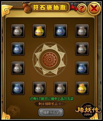 降妖传5.1版本更新 符石袋抽取系统上线