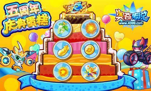 奥奇传说五周年庆典蛋糕 福利大升级