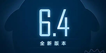 《球球大作战》6.4版本下载 5.1日开启大赛季