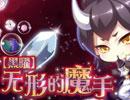 小花仙4月28日预告 【黑曜】无形的魔手