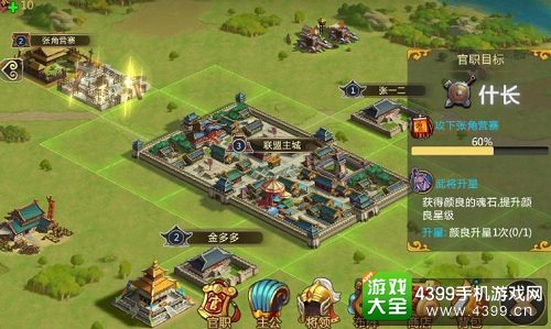 胡莱三国2游戏界面