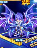 奥奇传说魔之修尔噬炼翼