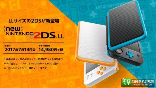 任天堂发布2DS XL掌机 价格实惠没有3D