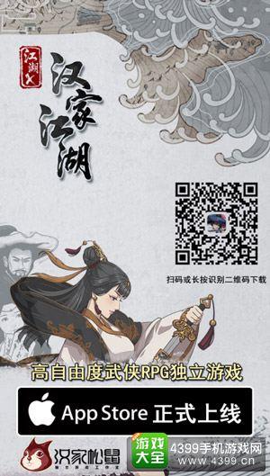 江湖X:汉家江湖海报