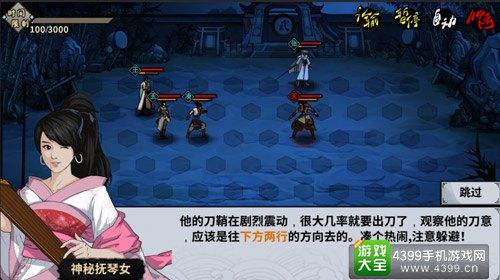 游戏战斗模式