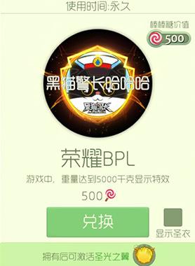 球球大作战荣耀BPL