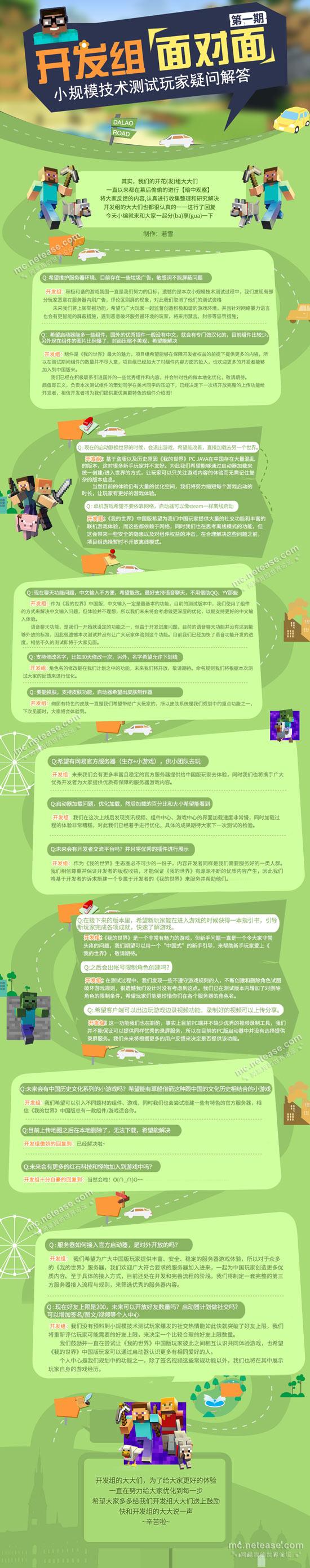 我的世界中国版玩家问题解答