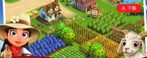 开心农场2