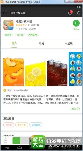 喝果汁模拟器电脑版下载