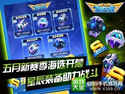 4399手机游戏网 全民飞机大战 游戏资讯 游戏资讯 正文  购买星辰反应