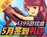 4399游戏盒签到领礼包
