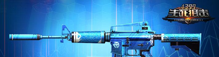 生死狙击M4A1冰锋