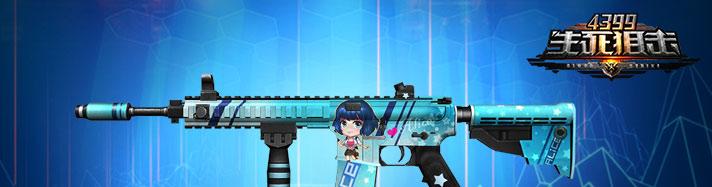 生死狙击HK416爱丽丝