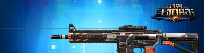 生死狙击M4A4镭射
