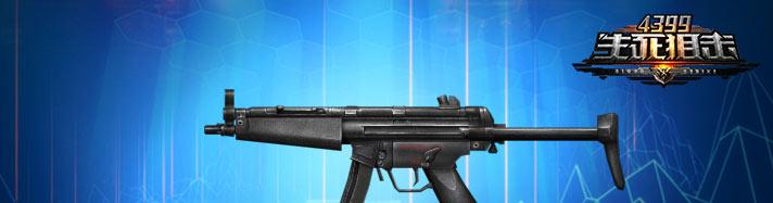 生死狙击MP5