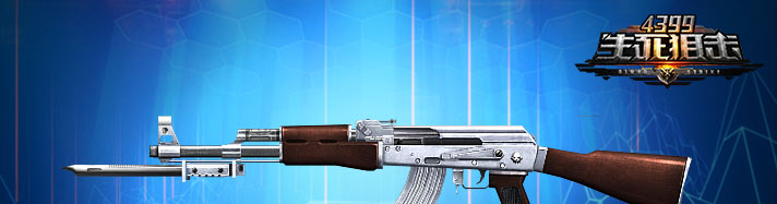 生死狙击白银AK47