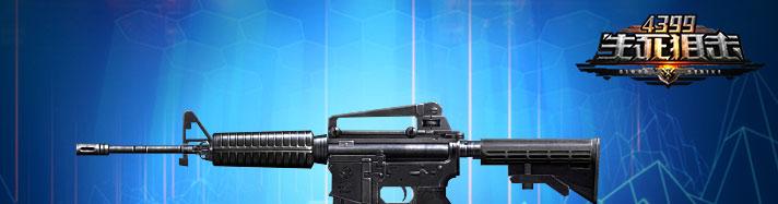 生死狙击M4A1