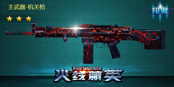 火线精英K13-灭世