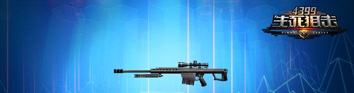 生死狙击巴雷特M107