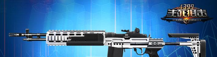 生死狙击M14EBR