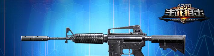 生死狙击M4A1-A
